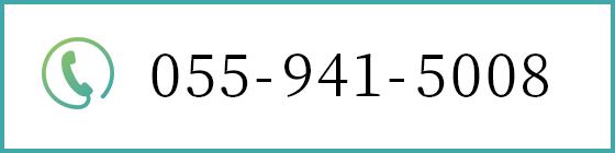 TEL:055-941-5008